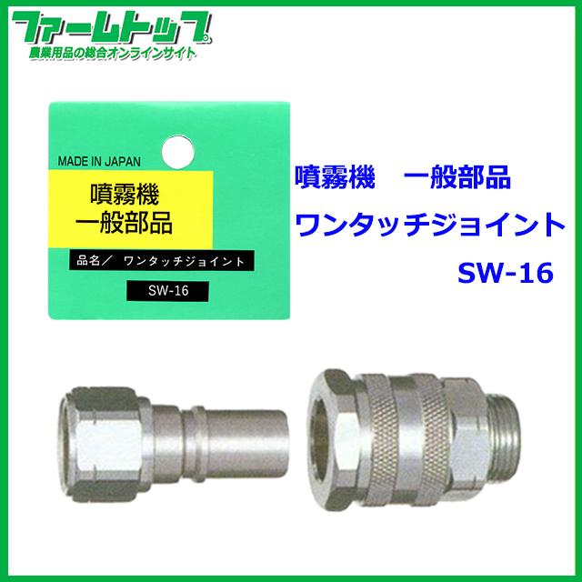 【噴霧器 一般部品】 ワンタッチジョイント SW-16