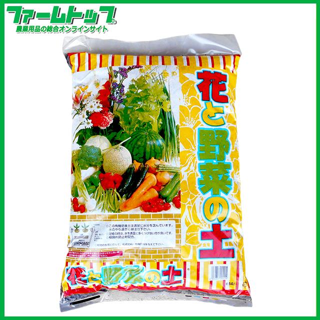 【ファームトップオリジナル】花と野菜の培養土 14リットル 【草花や野菜の栽培に】