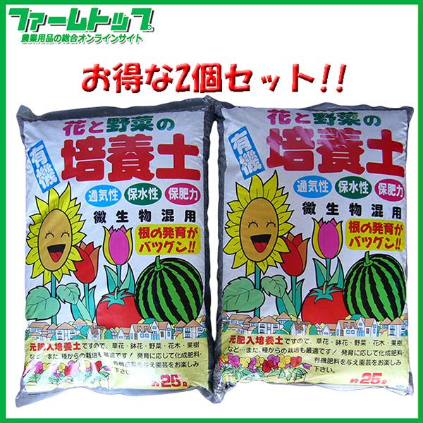 【微生物混用!根の発育がバツグン!!】 花と野菜の有機培養土25L【2個セット】
