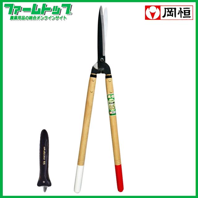 岡恒 刈込鋏 65型 No230