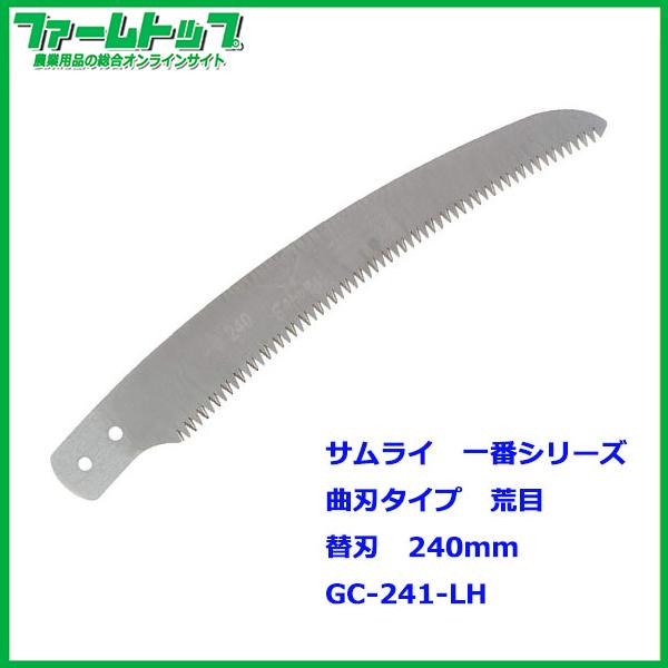 神沢精工 サムライ鋸 一番シリーズ 替刃 曲刃タイプ 荒目 240mm GC-241-LH