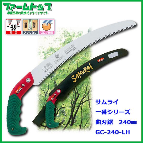 神沢精工 サムライ 鋸 一番シリーズ 曲刃タイプ 荒目 240mm GC-240-LH ノコギリ