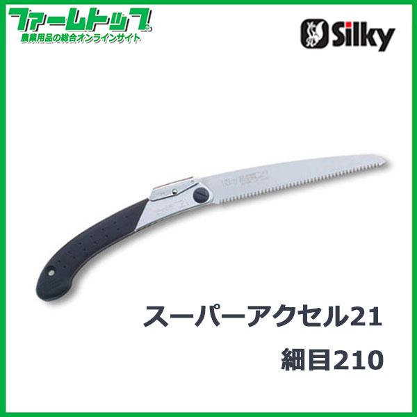 シルキー スーパーアクセル21 細目 210mm 本体 117-21 折込鋸 ノコギリ