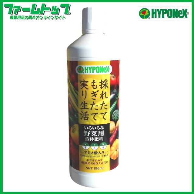 ハイポネックス いろいろな野菜用液体肥料 800ml