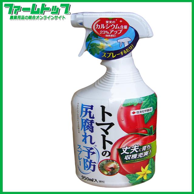 トマトの尻腐れ予防スプレー 950ml