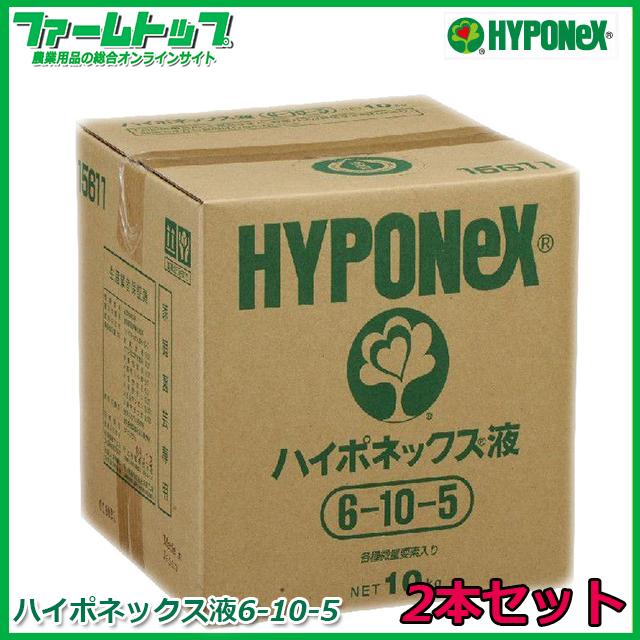 ハイポネックス液 微量要素入り 6-10-5 10kg×2個セット