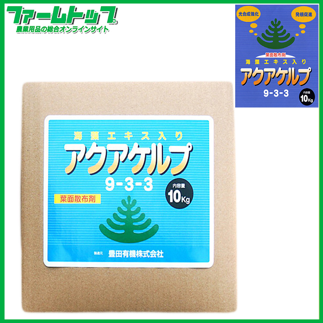 【海藻エキス入り有機液肥】アクアケルプ9-3-3 10kg