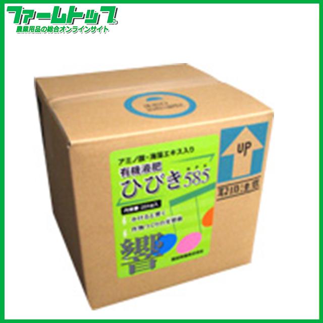 【アミノ酸・海藻エキス入り有機液肥】ひびき5-8-5 20kg