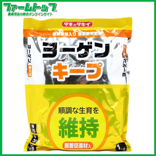【サンアグロ】ヨーゲンキープ 1kg