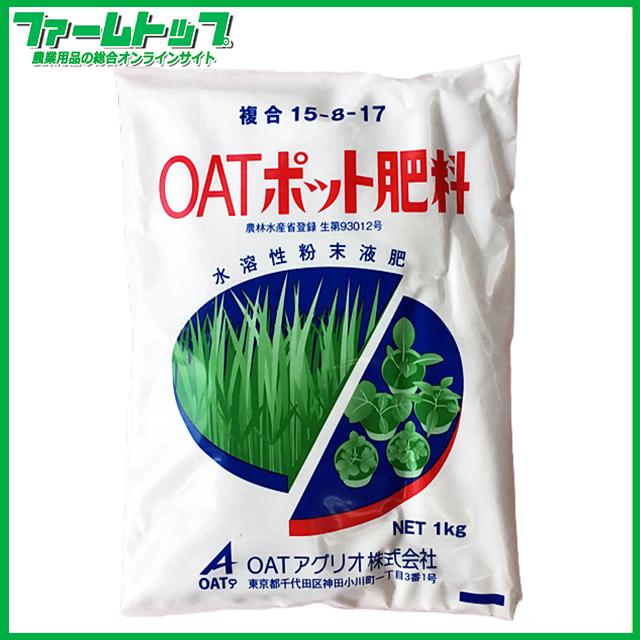 OATアグリオ 育苗用粉状肥料 OATポット肥料 1kg
