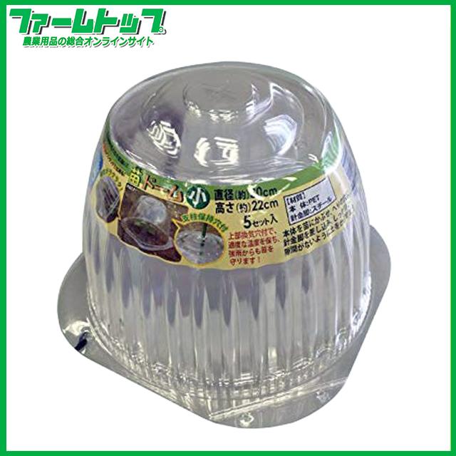 【防霜、防鳥、保温が出来る!!】苗ドーム小 5セット入 直径約30cm 高さ約22cm