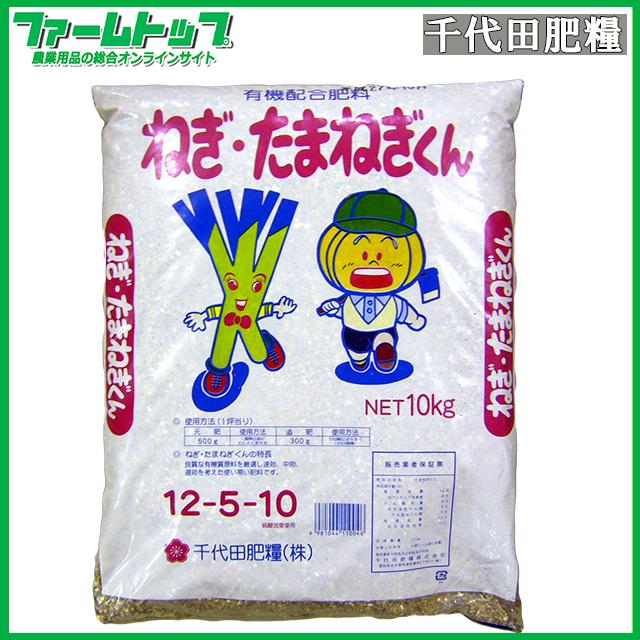 【ねぎ・たまねぎ専用有機肥料】千代田肥糧 ねぎ・たまねぎくん 10kg 12-5-10