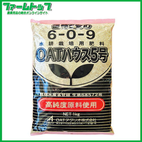 【養液栽培用肥料】 OATハウス5号 1kg 6-0-9 水耕栽培・ロックウール栽培 大塚ハウス OATアグリオ