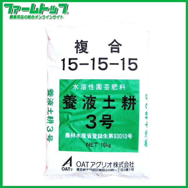 【養液土耕栽培用肥料】 養液土耕3号 10kg 15-15-15 水溶性園芸肥料 OATアグリオ