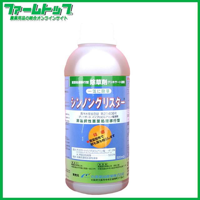 【除草剤】シンノングリスター500ml