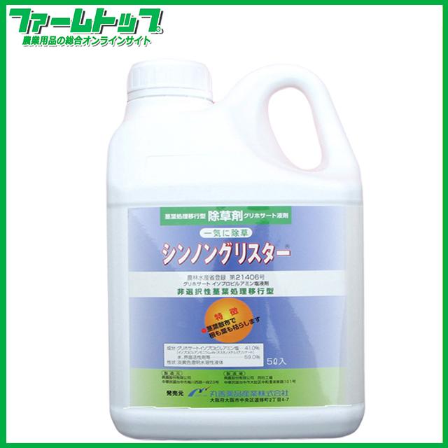 【除草剤】シンノングリスター5L