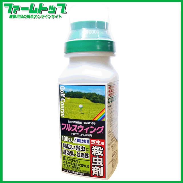 【芝用殺虫剤】フルスィング顆粒水和剤100g