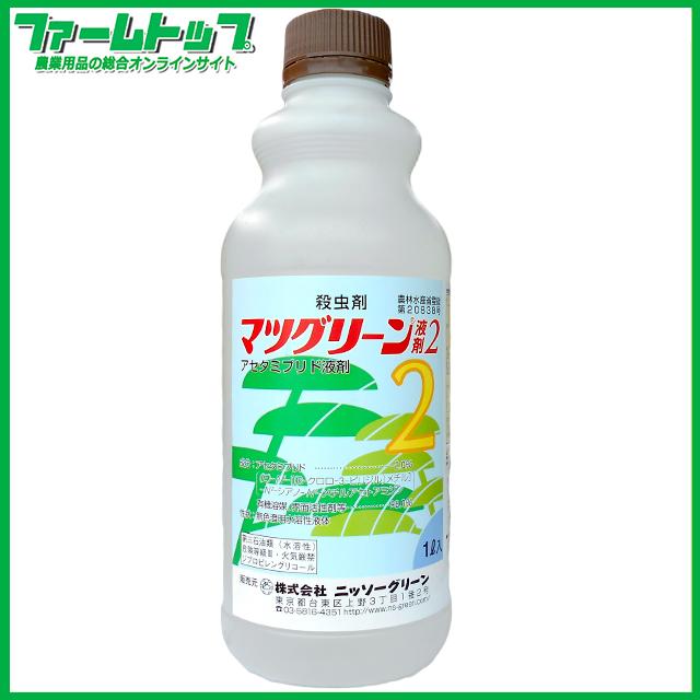 【殺虫剤】マツグリーン液剤2 1L