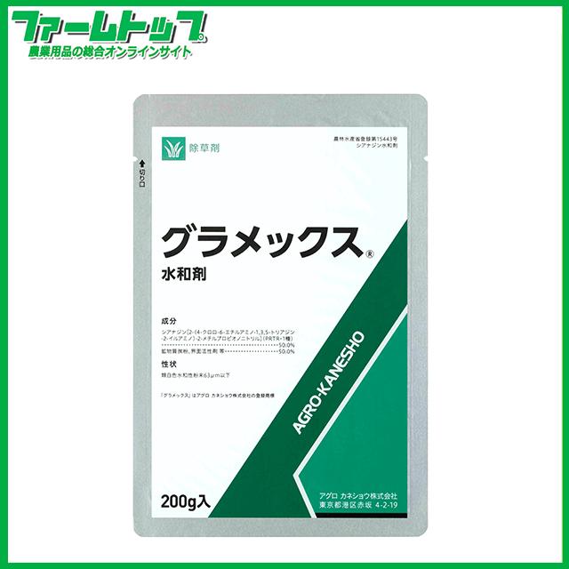 【除草剤】グラメックス水和剤 200g