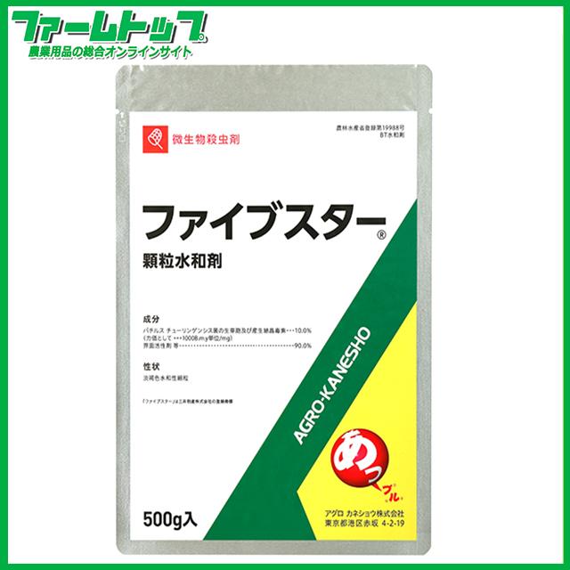 【果樹専用BT殺虫剤】ファイブスター顆粒水和剤 500g