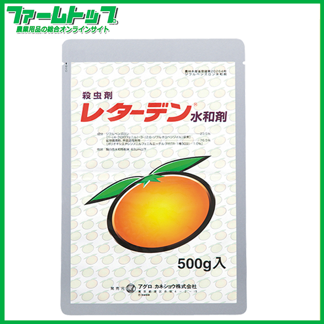 【殺虫・殺ダニ剤】レターデン水和剤 500g
