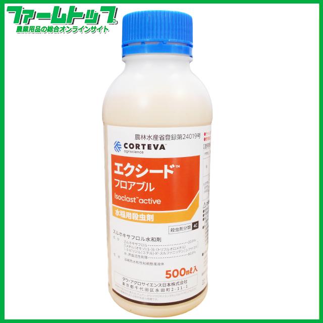 【水稲用殺虫剤】エクシードフロアブル 500ml