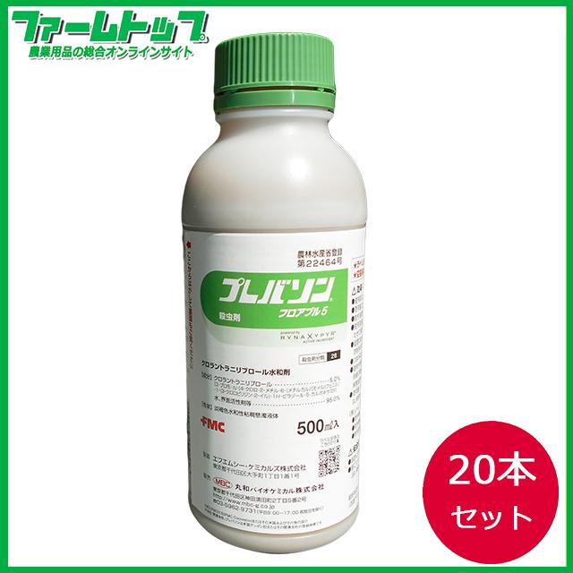 【殺虫剤】 プレバソンフロアブル5 500ml×20本セット
