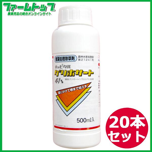 【除草剤】キャピタルグリホサート41%茎葉処理除草剤 500ml×20本セット 旧ラウンドアップと同成分