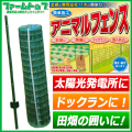 【法人様限定】【アニマルフェンスセット】1m×20m×支柱11本(支柱の高さ1.45m)