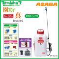 【背負式バッテリー噴霧器】ASABA BP-10Li-DX 「真」 タンク容量10L/10.8Vリチウムイオン搭載