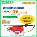 【背負式乾電池噴霧器】ASABA DP-5「静 mini」 タンク容量5L