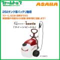 【25Lタンク車バッテリー噴霧器】ASABA  AT-25BP3 クイーンビードル タンク容量25L《代引き不可×》
