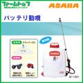 【背負式バッテリー噴霧機】ASABA  BP-1881 「愛」 高性能 タンク容量/18L