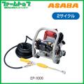 【メーカー直送品】麻場 アサバ ASABA 小型動噴ポンプティー ASABA EP-100S 2サイクル 【代引き不可×】