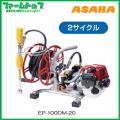 【メーカー直送品】麻場 アサバ ASABA 小型動噴ポンプティー  EP-100DM-20 2サイクル 【代引き不可×】