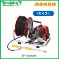 【メーカー直送品】ASABA 小型高圧エンジン動力噴霧機ポンプティー ホース巻取機付 EP-100W4M 4サイクルエンジン【代引き不可】