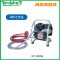 【メーカー直送品】麻場 アサバ ASABA 小型高圧エンジン動噴ポンプティー EP-160GB 4サイクル【代引き不可】