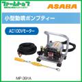 【メーカー直送品】麻場 アサバ ASABA 小型高圧電動噴霧機 ポンプティーMP-391A AC100Vモーター【代引き不可】