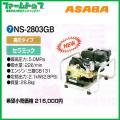 【メーカー直送品】麻場 アサバ ASABA  エンジンセット動噴 ピストン式 NS-2803GB セラミック 【代引き不可】