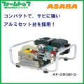 【メーカー直送品】麻場 ASABA アサバ エンジンセット動噴 AF-28GB-S ピストン式 【代引き不可】
