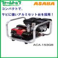 【メーカー直送品】麻場 アサバ ASABA エンジンセット動噴 ACA-153GB プランジャ式 【代引き不可】