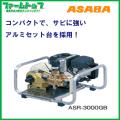 【メーカー直送品】麻場 アサバ ASABA  エンジンセット動噴 ASR-3000GB プランジャ式 【代引き不可】
