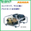 【メーカー直送品】麻場 ASABA アサバ エンジンセット動噴 ASR-4000GB プランジャ式 【代引き不可】