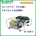 【メーカー直送品】麻場 アサバ ASABA  エンジンセット動噴 AF-35GB-S セラミック 【代引き不可】
