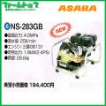 【メーカー直送品】麻場 ASABA アサバ エンジンセット動噴 NS-283GB ピストン式 【代引き不可】