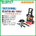【高圧洗浄機】ASABA パワフルエイティー APW-80 モータータイプ《代引き不可×》