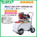 【メーカー直送品】麻場 アサバ ASABA「コロタン」タンク付き動力噴霧機セット 50LタンクAT-50+EP-100DM-20 2サイクルエンジン 【代引き不可】