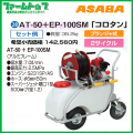 【メーカー直送品】麻場 アサバ ASABA「コロタン」 タンク付き動力噴霧機セット AT-50+EP-100SM 2サイクルエンジン【代引き不可】