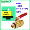【噴霧器 一般部品】 ボールコック6 G1/4