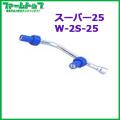 【麻場】 スーパー25 動力用 2頭口【W-2S-25】